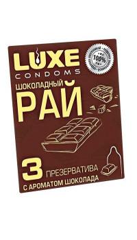 Презервативы с ароматом шоколада  Шоколадный рай  - 3 шт.